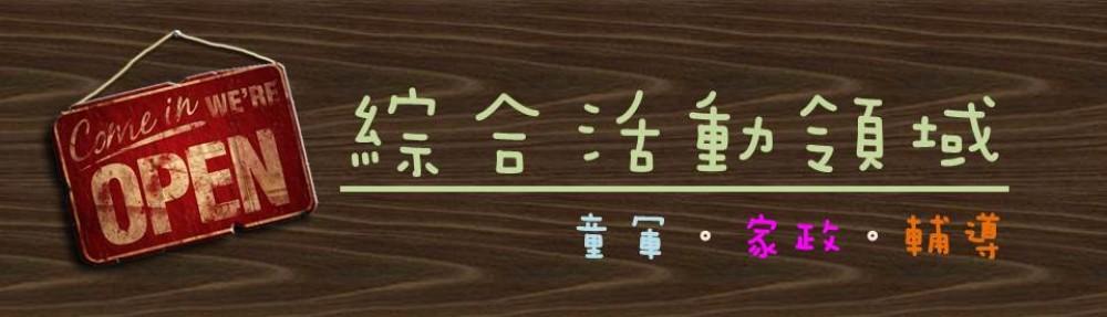 臺北市立大同高中國中部綜合活動